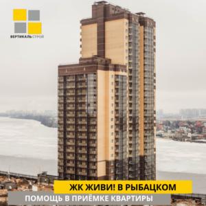 """Отчет о приемке 2 км. квартиры в ЖК """"Живи! В Рыбацком"""""""