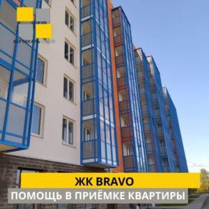 """Отчет о приемке квартиры в ЖК """"Браво"""""""