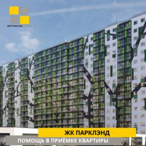 """Отчет о приемке 1 км. квартиры в ЖК """"Парклэнд"""""""