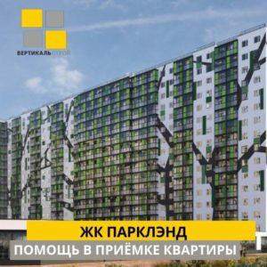 "Отчет о приемке квартиры в ЖК ""Парклэнд"""