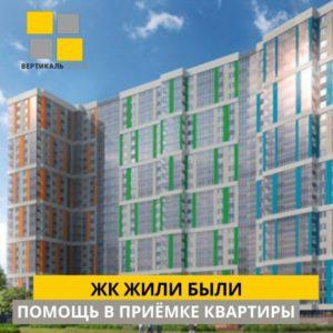 """Отчет о приемке 1 км. квартиры в ЖК """"Жили Были"""""""