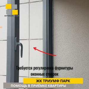 Приёмка квартиры в ЖК Триумф Парк:  Требуется регулировка фурнитуры оконных створок