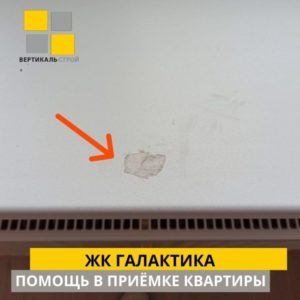 Приёмка квартиры в ЖК Галактика: Повреждение подоконника;