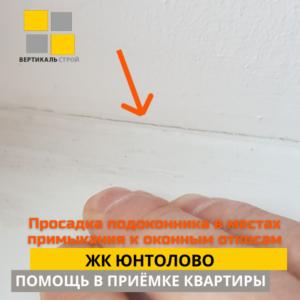 Приёмка квартиры в ЖК Юнтолово: Просадка подоконника в местах примыкания к оконным откосам