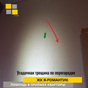 Приёмка квартиры в ЖК Я-Романтик: Усадочная трещина по перегородке