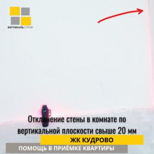 Приёмка квартиры в ЖК Кудрово: Отклонение стены в комнате по вертикальной плоскости свыше 20 мм