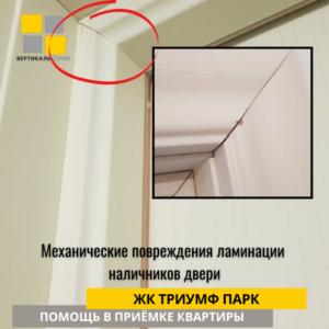 Приёмка квартиры в ЖК Триумф Парк: Механические повреждения ламинации  наличников двери