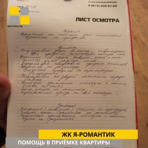 Приёмка квартиры в ЖК Я-Романтик: лист осмотра