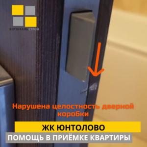 Приёмка квартиры в ЖК Юнтолово: Нарушена целостность дверного полотна