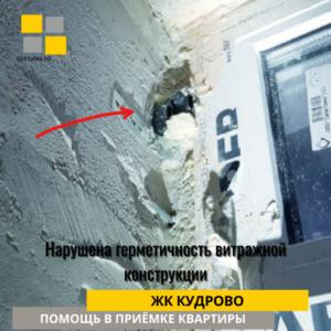 Приёмка квартиры в ЖК Кудрово: Нарушена герметичность витражной конструкции