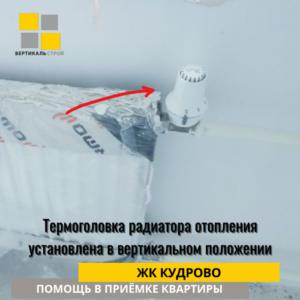 Приёмка квартиры в ЖК Кудрово: Термоголовка радиатора отопления установлена в вертикальном положении
