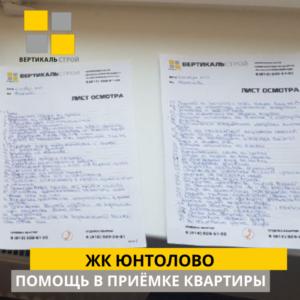 Приёмка квартиры в ЖК Юнтолово: лист 2 и 3