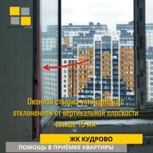 Приёмка квартиры в ЖК Кудрово: Оконная створка установлена с отклонением от вертикальной плоскости свыше 15 мм