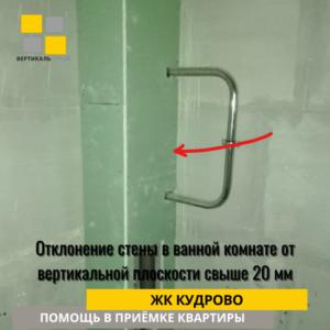 Приёмка квартиры в ЖК Кудрово: Отклонение стены в ванной комнате от вертикальной плоскости свыше 20 мм