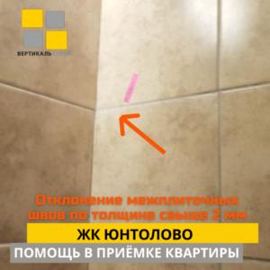 Приёмка квартиры в ЖК Юнтолово: Отклонение межплиточных швов по толщине свыше 2 мм