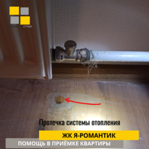 Приёмка квартиры в ЖК Я-Романтик: Протечка системы отопления