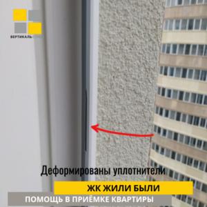 Приёмка квартиры в ЖК Жили Были: Деформированы уплотнители