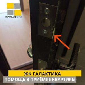 Приёмка квартиры в ЖК Галактика: Повреждение входной двери