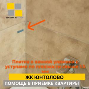 Приёмка квартиры в ЖК Юнтолово: Плитка в ванной уложена с уступами по плоскости свыше 1,5 мм