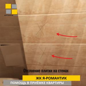 Приёмка квартиры в ЖК Я-Романтик: Отслоение плитки на стенах