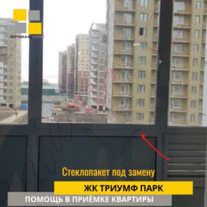 Приёмка квартиры в ЖК Триумф Парк: Стеклопакет под замену