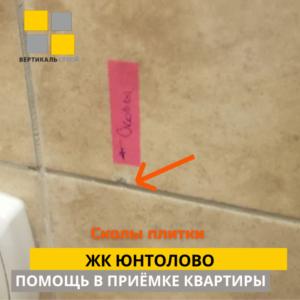 Приёмка квартиры в ЖК Юнтолово: Сколы плитки
