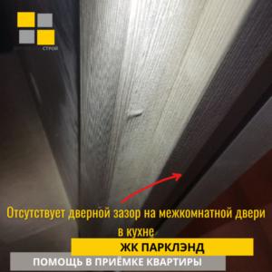 Приёмка квартиры в ЖК Парклэнд: Отсутствует дверной зазор на межкомнатной двери в кухне