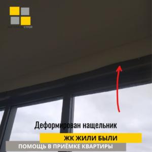 Приёмка квартиры в ЖК Жили Были: Деформирован нащельник