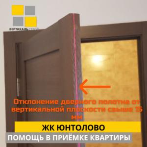 Приёмка квартиры в ЖК Юнтолово: Отклонение дверного полотна от вертикальной плоскости свыше 15 мм