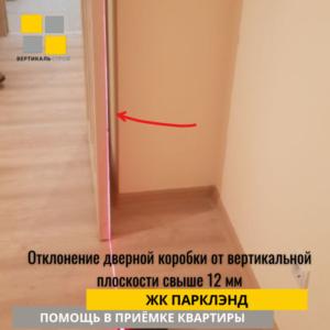 Приёмка квартиры в ЖК Парклэнд: Отклонение дверной коробки от вертикальной плоскости свыше 12 мм