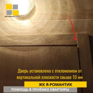 Приёмка квартиры в ЖК Я-Романтик: Дверь установлена с отклонением от вертикальной плоскости свыше 10 мм