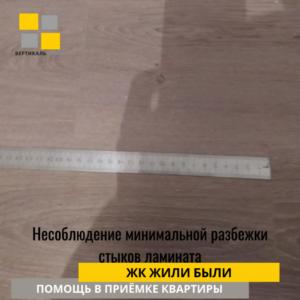Приёмка квартиры в ЖК Жили Были: Несоблюдение минимальной разбежки стыков ламината