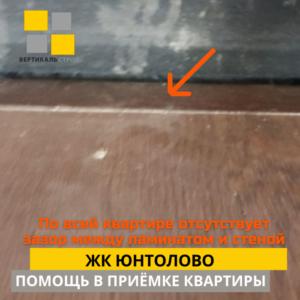 Приёмка квартиры в ЖК Юнтолово: По всей квартире отсутствует зазор между ламинатом и стеной