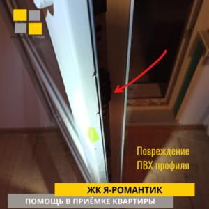 Приёмка квартиры в ЖК Я-Романтик: Повреждение ПВХ профиля