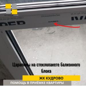 Приёмка квартиры в ЖК Кудрово: Царапины на стеклопакете балконного блока