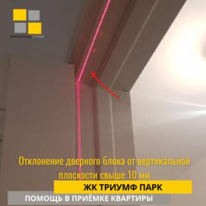 Приёмка квартиры в ЖК Триумф Парк: Отклонение дверного блока от вертикальной плоскости свыше 10 мм