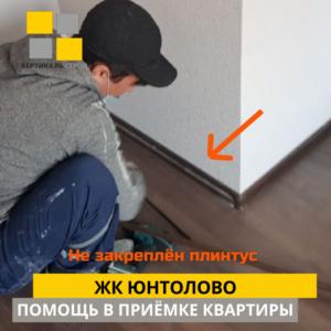 Приёмка квартиры в ЖК Юнтолово: Не закреплён плинтус