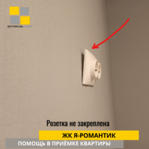 Приёмка квартиры в ЖК Я-Романтик: Розетка не закреплена