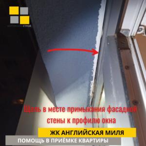 Приёмка квартиры в ЖК Английская миля: Щель в месте примыкания фасадной  стены к профилю окна