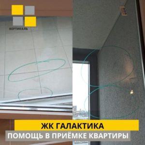 Приёмка квартиры в ЖК Галактика: Царапины по стеклопакетам;