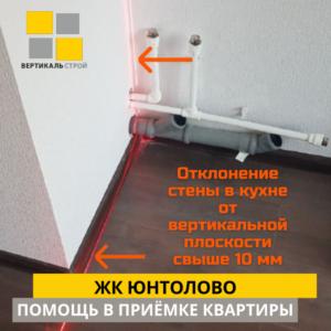 Приёмка квартиры в ЖК Юнтолово: Отклонение стены в кухне от вертикальной плоскости свыше 10 мм