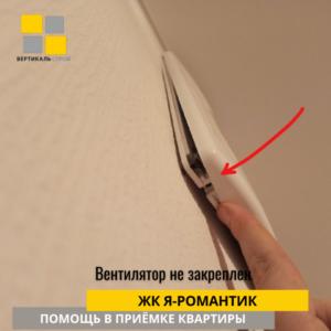 Приёмка квартиры в ЖК Я-Романтик: Вентилятор не закреплен
