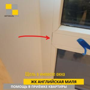 Приёмка квартиры в ЖК Английская миля: Щель в импосте окна
