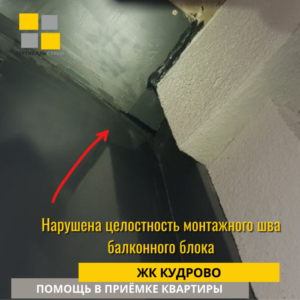 Приёмка квартиры в ЖК Кудрово: Нарушена целостность монтажного шва балконного блока