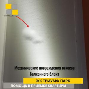Приёмка квартиры в ЖК Триумф Парк:  Механические повреждения откосов балконного блока