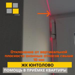Приёмка квартиры в ЖК Юнтолово: Отклонение от вертикальной плоскости оконных откосов свыше 10 мм