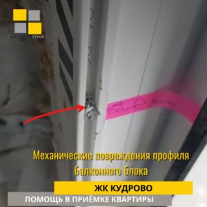 Приёмка квартиры в ЖК Кудрово: Механические повреждения профиля балконного блока