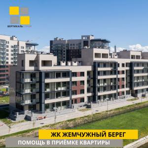 """Отчет о приемке 3 км. квартиры в ЖК """"Жемчужый Берег"""""""