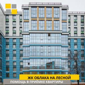 """Отчет о приемке 3 км. квартиры в ЖК """"Облака на Лесной"""""""