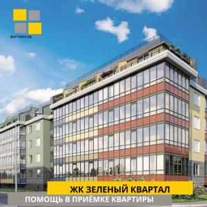 """Отчет о приемке квартиры в ЖК """"Зелёный квартал"""""""